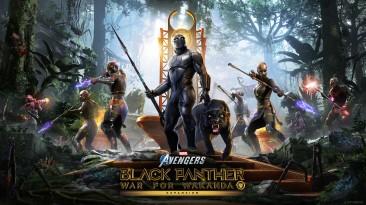 Расширение Black Panther для Marvel's Avengers выйдет 17 августа