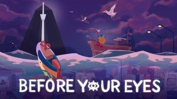 Состоялся релиз игры Before Your Eyes