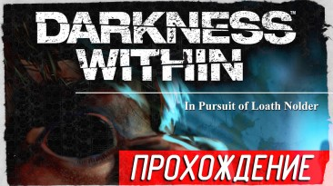 """Атмосферное прохождение хоррор-квеста """"Darkness Within: In Pursuit of Loath Nolder"""""""