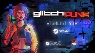 Анонсирована Glitchpunk, которая сочетает в себе киберпанк и хаос в стиле GTA