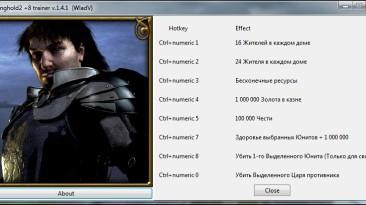 Stronghold 2: Трейнер/Trainer (+8) [1.4.1] {WladV}
