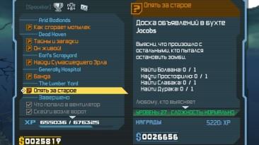 Русификатор Borderlands v1.4.1 TTL T.Community