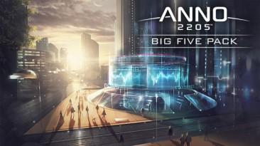 """Ubisoft выпустила бесплатное дополнение """"Большая пятерка"""" для Anno 2205"""