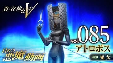 Новый трейлер Shin Megami Tensei 5, демонстрирующий Атропос
