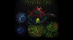 Vangers: Song of creatures (Песнь существ о супе из существ)
