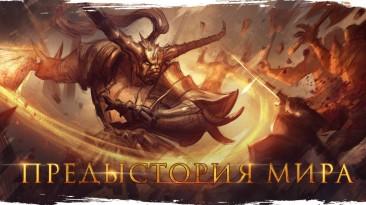 История мира Kingdom Under Fire 2
