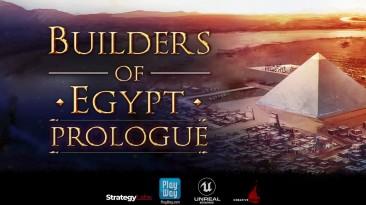 Состоялся релиз бесплатного пролога для Builders of Egypt