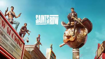 В перезапуске Saints Row сохранят главную составляющую серии - запоминающийся юмор