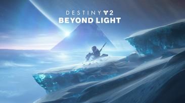 """Релиз расширения """"Beyond Light"""" для Destiny 2 перенесён на 10 ноября"""