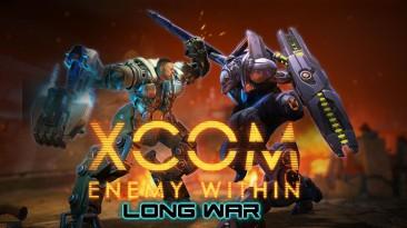 """XCOM: Enemy Unknown """"Модификация Long War (финальная) + необходимый патч 1.0.0.9040 + русский текст"""""""