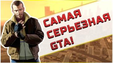 3 причины поиграть в GTA 4