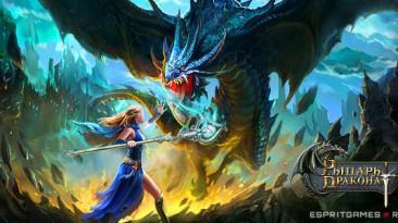 Игра Dragon Knight запущена