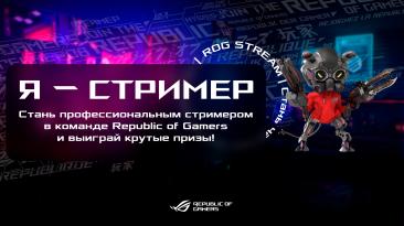 """ASUS проводит уникальный конкурс под названием """"Я-Стример"""""""