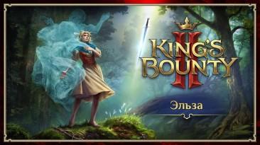 Новый трейлер King's Bounty 2 посвящён Эльзе