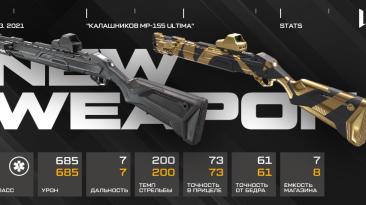 Новое обновление Warface добавило две новые пушки и исправило критические ошибки
