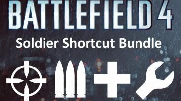 Дополнение Soldier Shortcut Bundle для Steam версии Battlefield 4 стало временно бесплатным