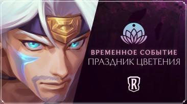 """Legends of Runeterra: Трейлер события - """"Праздник цветения"""""""