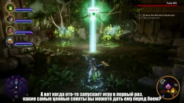 Новый видеоролик Dragon Age: Inquisition