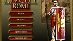 """CivCity: Rome """"Ускоренные исследования технологий"""""""