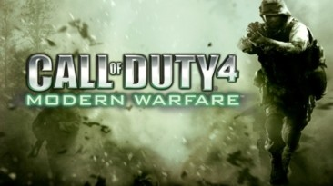 Оригинальная Call of Duty 4: Modern Warfare стала доступна на Xbox One по программе обратной совместимости
