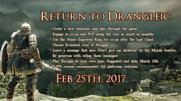 Игроки массово возвращаются в Dark Souls 2