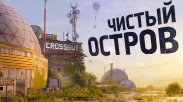 """Обновление """"Чистый остров"""" уже доступно в Crossout"""
