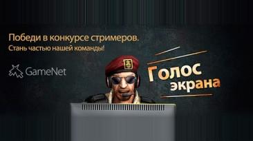 """Конкурс от GameNet - """"Голос экрана"""""""