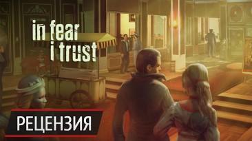 Жвачка: рецензия на In Fear I Trust