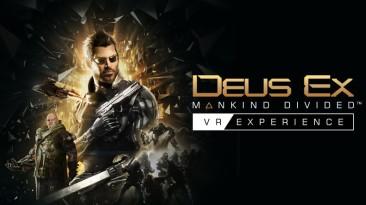 Четыре знаменитых уровня из Deus Ex: Mankind Divided в виртуальной реальности