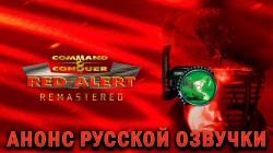 Command & Conquer Red Alert - Remastered: Анонс русской озвучки от R.G MVO