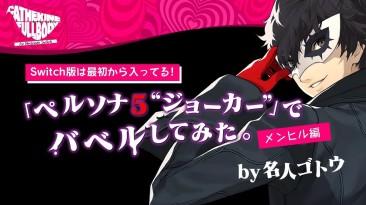 В новом трейлере Catherine: Full Body засветился Joker из Persona 5