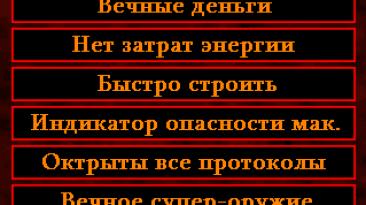 Command & Conquer: Red Alert 3: Чит-Мод/Cheat-Mode [1.12] {KROCKI}