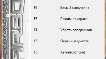 Need for Speed Carbon: Трейнер/Trainer (+7) [v1.2] {Andrei}