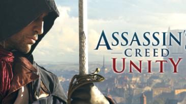Assassin's Creed ~ Unity: Трейнер/Trainer (+9) [1.6.0: Update 04.01.2017] {LinGon}