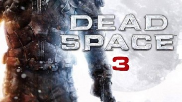 Dead Space 3: Limited Edition: HEX-Коды [1.0.0.1] {KROCKI}