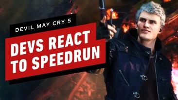 Реакция разработчиков Devil May Cry 5 на спидран своей игры за 83 минуты