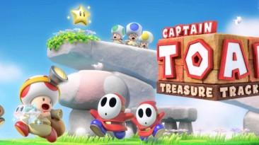 Свежий трейлер Captain Toad: Treasure Tracker с кадрами игрового процесса из версии для Switch