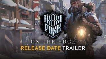 Объявлена даты выхода последнего дополнения для Frostpunk