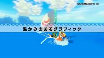 "The Legend of Zelda: The Wind Waker ""Трейлер HD версии"""