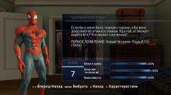 """The Amazing Spider-Man 2 """"Костюмы с разной степенью повреждений из Edge of Time"""""""