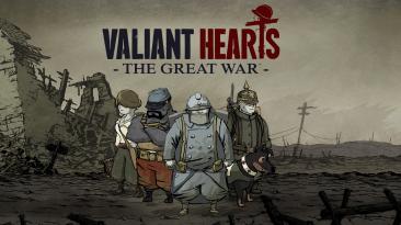 Valiant Hearts: The Great War бесплатно в Uplay!
