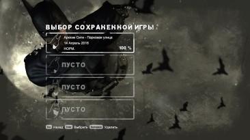 Batman Arkham City: Cохранение/SaveGame (100% на нормальном уровне сложности) [Для версии без Games for Windows Live]