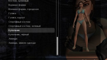 "Tomb Raider Legend ""Костюм - Бикини Классик """