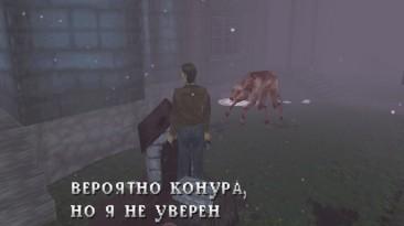 А где же собака?