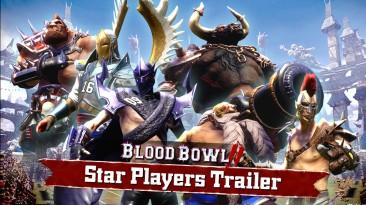 Blood Bowl 2 - Звездные игроки