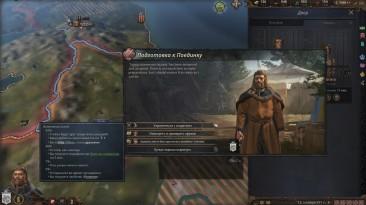"Crusader Kings 3 ""Новые поединки"""