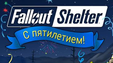 Раздача подарков и распродажа в честь пятилетия Fallout Shelter
