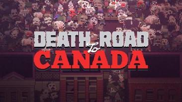 Выход Death Road To Canada отложен из-за трагедии в Торонто