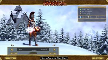 Titan Quest - Ragnarok: Сохранение/SaveGame (Много сохранений, найдены все артефакты и реликвии)