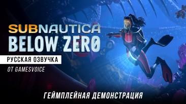 Русификатор текста и звука для Subnautica: Below Zero от GamesVoice